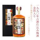 日本酒 ギフト 梅酒 1990年古酒仕込み梅酒 金箔入り 720ml 梅酒 プレゼント
