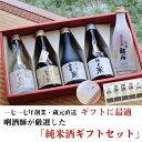 お歳暮 日本酒 ギフト 飲み比べ 純米酒ギフトセット 送料無料