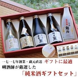 お中元 御中元 ギフト 日本酒 ギフト 飲み比べ 純米酒ギフトセット 送料無料
