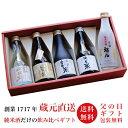 《ポイント5倍》父の日 日本酒 ギフト 飲み比べ 純米酒ギフトセット 送料無料