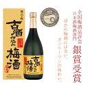 お歳暮 日本酒 全国梅酒品評会2019 銀賞受賞 梅酒 ギフト 古酒仕込み梅酒720ml