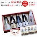 お中元 日本酒 ギフト 飲み比べ 純米酒ギフトセット 送料無料