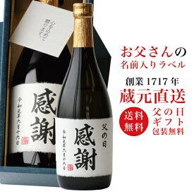 【ポイント5倍】父の日 日本酒 ギフト プレゼント 名入れギフト 純米大吟醸 720ml お酒