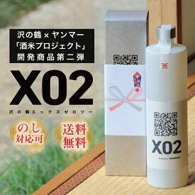 日本酒 ギフト 沢の鶴X02(エックスゼロツー)720ml 純米大吟醸酒