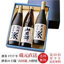 《ポイント5倍》父の日 プレゼント ギフト 日本酒飲み比べ 山田錦ギフトセット 720ml×3本 送料無料