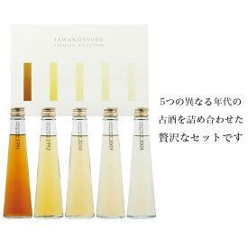 日本酒 ギフト 長期熟成酒 プレミアム古酒セット〜Tone〜200ml×5本セット 送料無料 プレゼント