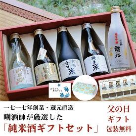 【ポイント5倍】父の日 日本酒 ギフト プレゼント 飲み比べ 純米酒ギフトセット 送料無料