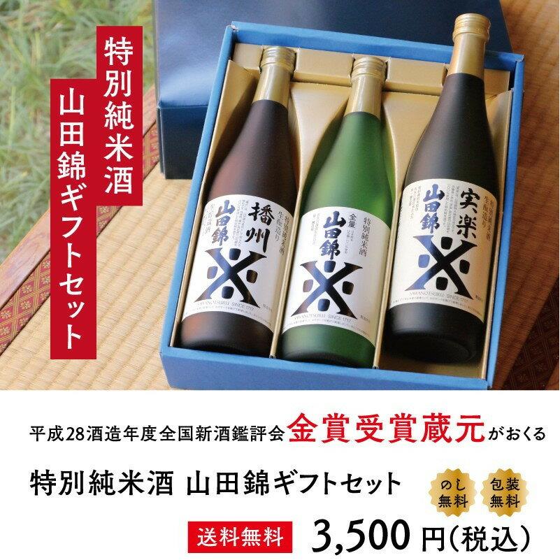 敬老の日 プレゼント 日本酒 飲み比べ 特別純米 山田錦ギフトセット 720ml×3本 送料無料