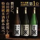 父の日 日本酒 飲み比べ セット 特別純米 山田錦 720ml×3本 送料無料