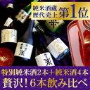 父の日 日本酒 純米酒バラエティーセット300ML×5本 150ML×1本(合計6本)セット
