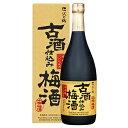 沢の鶴●古酒仕込み梅酒720ml【神戸 灘】[梅酒 ギフト]【楽ギフ_包装】