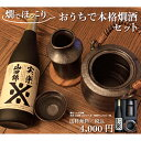 日本酒 おうちで本格燗酒セット 日本酒&燗徳利セット