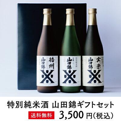 母の日 ギフト 日本酒 飲み比べ 特別純米 山田錦ギフトセット 720ml×3本 送料無料