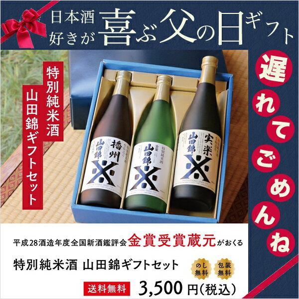 父の日 ギフト 日本酒 飲み比べ 特別純米 山田錦ギフトセット 720ml×3本 送料無料