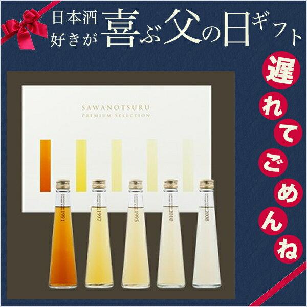 父の日 ギフト 日本酒 長期熟成酒 プレミアム古酒セット〜Tone〜200ml×5本セット 送料無料