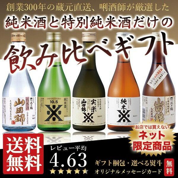 お中元 ギフト 日本酒 飲み比べ 純米酒ギフトセット 送料無料
