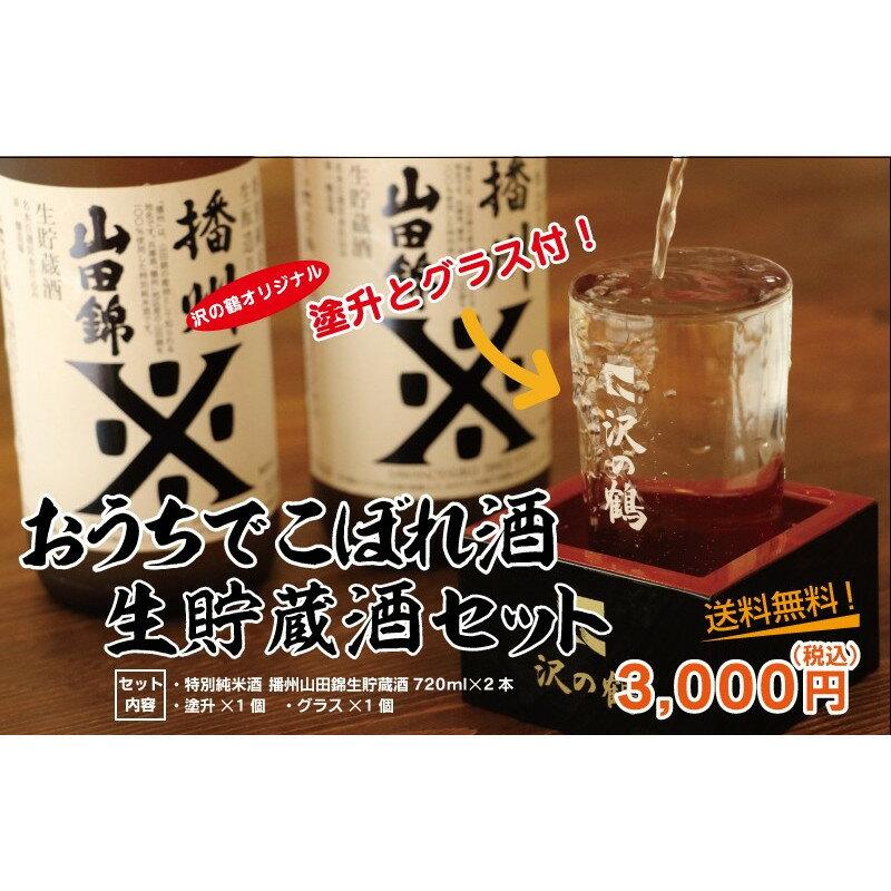 お中元 ギフト 日本酒 おうちでこぼれ酒生貯蔵酒セット720ml×2本セットオリジナルグラス&塗り枡 送料無料