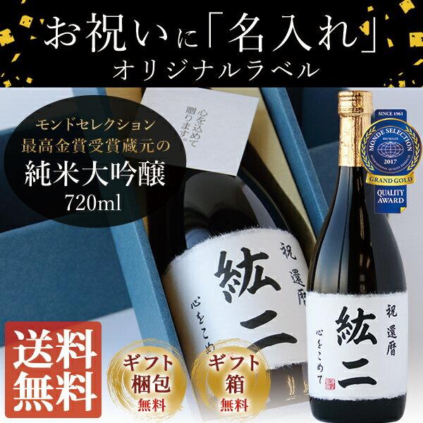 【退職祝い 就職祝い 卒業祝い 送別 栄転】日本酒 名入れギフト純米大吟醸(ND-30) 送料無料