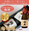 日本酒 ギフト 古酒仕込み梅酒 名入れ720ml 梅酒 ギフト
