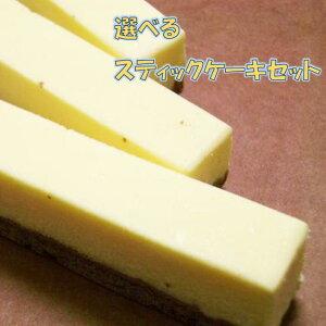 【冷凍商品】グラビーのチーズスティック・チョコスティック 5個入り【常温・冷蔵同梱不可】