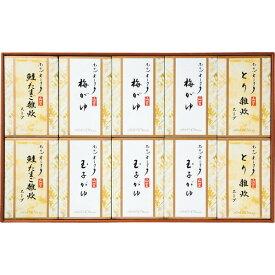ホテルオークラ おかゆ&雑炊スープ詰合せ YS-50SH 【のし包装可】【_