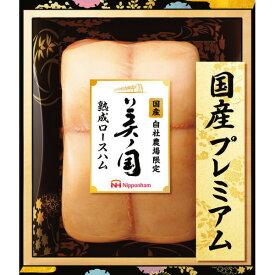 お取り寄せ 日本ハム 美ノ国ロースハム UKIー34 送料無料(北海道・沖縄・離島を除く)【メーカー直送品の為、包装紙指定不可。代引き購入不可】_