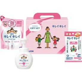 ライオン キレイキレイギフトセット LKG-10V (あす楽) 【のし包装可】_