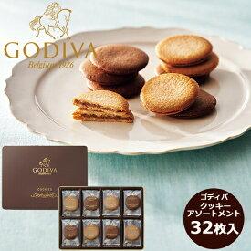 ゴディバ クッキーアソートメント 32枚 81269 【のし包装可】c21s_