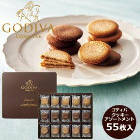 ゴディバ クッキーアソートメント 55枚 81271 【のし包装可】c21s_