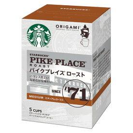 (ケース売り18P) スターバックス オリガミ パーソナルドリップコーヒー パイクプレイスロースト 18箱(90杯分) 送料無料(北海道・沖縄・離島を除く) お届け目安:9/2以降順次【_