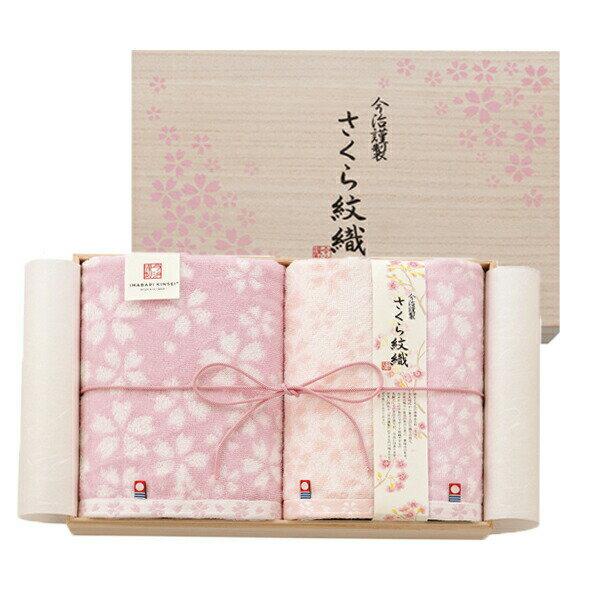今治謹製 さくら紋織 タオルセット IMS5041【のし包装可】【_