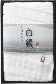今治タオル 白銀 H-89100 タオル タオルギフト 日本製 【のし包装可】_
