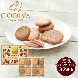 ゴディバ あまおう苺 クッキーアソートメント 32枚入り (あす楽) 【のし包装可】_