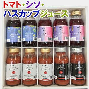 大雪山トマトジュース(有塩・無塩)、紫水(赤しそジュース)、北海道産ハスカップジュース 180ml×10本詰合せセット バイオアグリたかす【のし対応可】