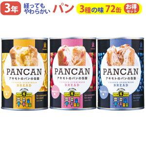 パン・アキモト パンの缶詰 PANCAN おいしい備蓄食シリーズ 3種各24缶(ブルーベリー味、オレンジ味、ストロベリー味) 合計72缶セット 3年経ってもやわらかいパン【同梱不可】