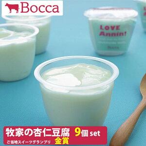 牧家の杏仁豆腐 9個セット Bocca お中元 ギフト のし対応可【父の日6月20までにお届け不可】