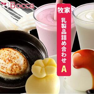 牧家 乳製品詰合せA 5種 7点セット Bocca