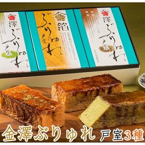 金澤ぶりゅれ戸室3個セット(金箔・棒茶・抹茶)【お中元のし対応可】