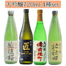 大吟醸720ml4種飲み比べセット(越後桜・匠・備前雄町・北秋田)【大吟醸酒】日本酒【清酒】