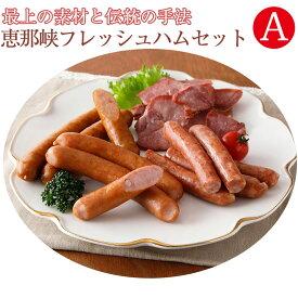 恵那峡フレッシュハム Aセット(G-ENA-A1830)【中部食産】【のし対応可】