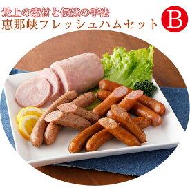 恵那峡フレッシュハム Bセット(G-ENA-B1840)【中部食産】【のし対応可】
