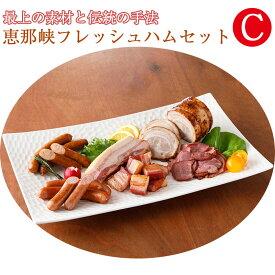恵那峡フレッシュハム Cセット(G-ENA-C1850)【中部食産】【のし対応可】