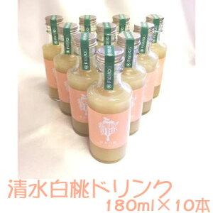 岡山果汁ものがたり 清水白桃ドリンク 180ml×10本セット【FIGMOG】【elims】