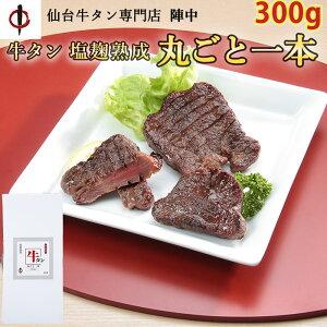 牛タン丸ごと一本 塩麹熟成 300g【仙台牛タン専門店 陣中】【のし対応可】