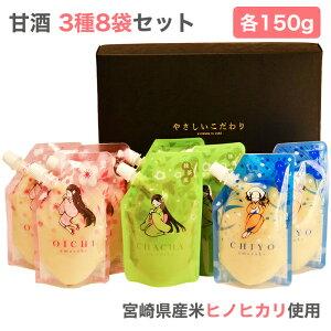 米糀の甘酒 3種8袋セット(oichi×3袋、chacha×3袋、chiyo×2袋 各150g)(宮崎県産米 ヒノヒカリ使用)(砂糖・添加物不使用) 化粧箱入り 早川しょうゆみそ【のし対応可】