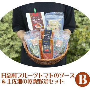 日高村フルーツトマトのソースと土佐畑の乾燥野菜セットB 高知県産フルーツトマト使用