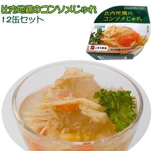 比内地鶏のコンソメじゅれ缶 12缶セット 3年保存 国産原料使用 食品添加物不使用 こまち食品工業