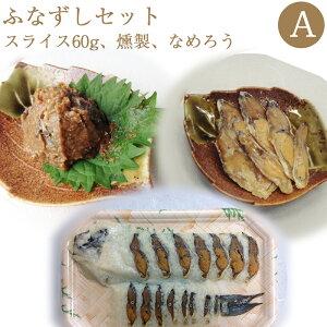 鮒寿司 鮒ずし ふなずしセットA(スライス60g、燻製、なめろう) 飯魚【お歳暮のし対応可】