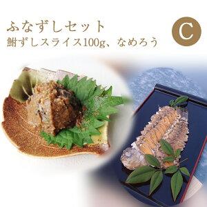 鮒寿司 鮒ずし ふなずしセットC(スライス100g、なめろう) 飯魚【お歳暮のし対応可】