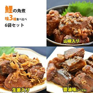 国産 鯉の角煮3種6袋セット(醤油・生姜・山椒 各2袋) コモリ食品 骨まで柔らかいうま煮【のし対応可】